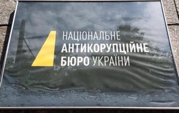 КСУ свел на нет борьбу с коррупцией - НАБУ
