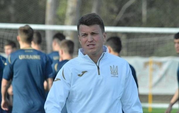 Ротань объявил состав молодежной сборной Украины на отборочные матчи Евро-2021