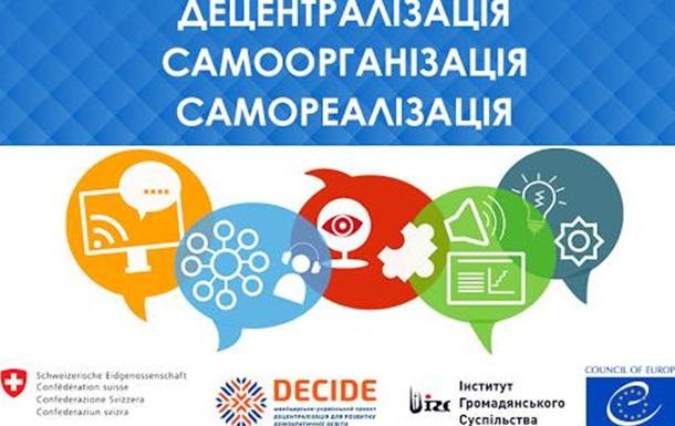 Децентралізація в Україні: як працюють інструменти Ради Європи