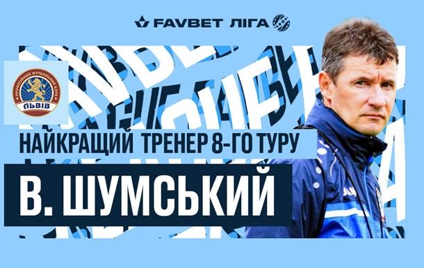 Тренер Львова Шумский — лучший наставник восьмого тура УПЛ