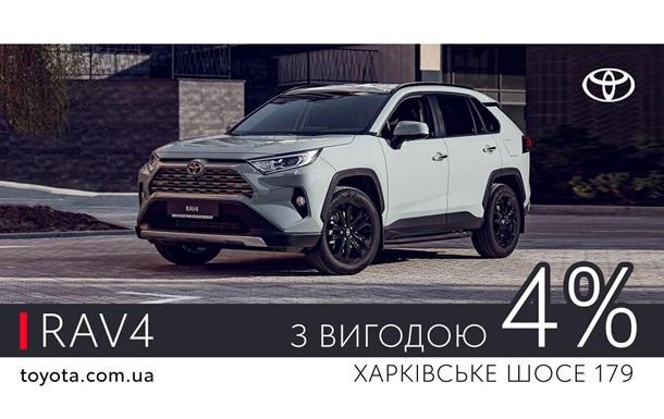 Toyota RAV4 з вигодою - 4%