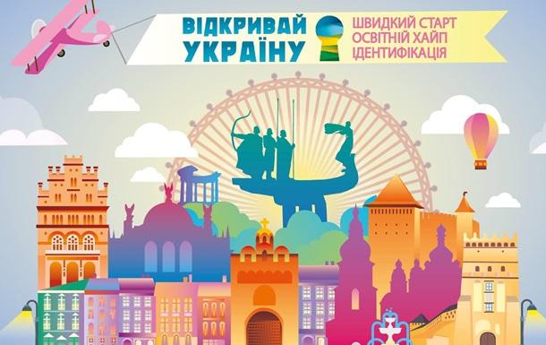"""Півфіналісти """"Відкривай Україну"""" презентують проєкти на тему благодійності"""