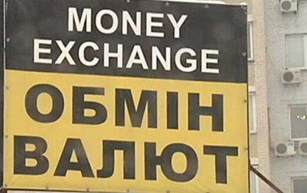 Гривна под давлением: курс валют на ноябрь