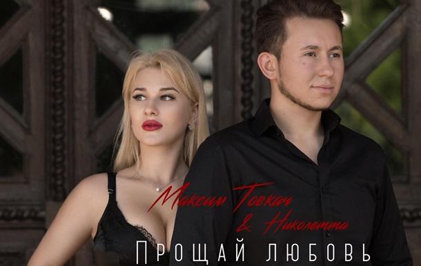 Максим Товкач и Николетта спели о любви в новой песне  Прощай любовь