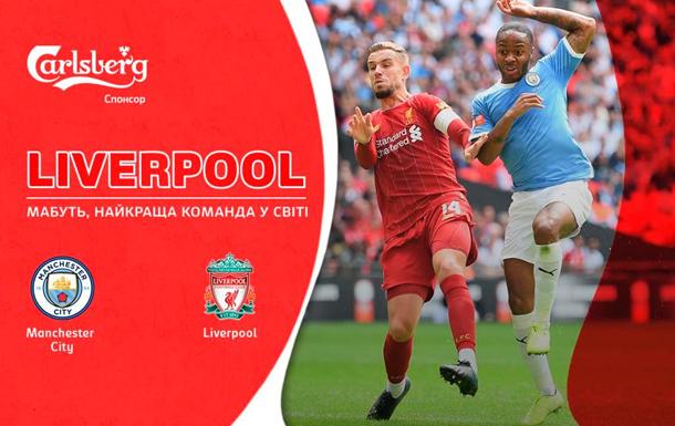 Манчестер Сіті - Ліверпуль: анонс і прогноз на матч чемпіонату Англії