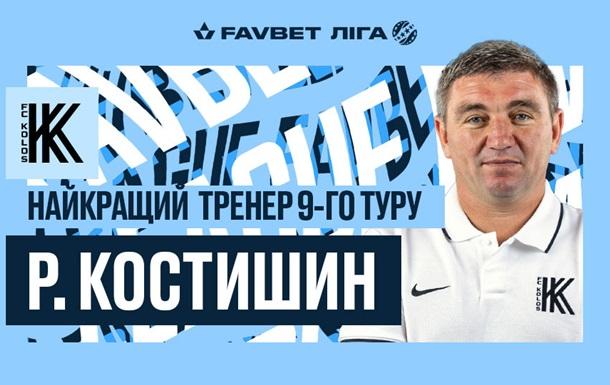 Костышин - лучший тренер девятого тура чемпионата Украины