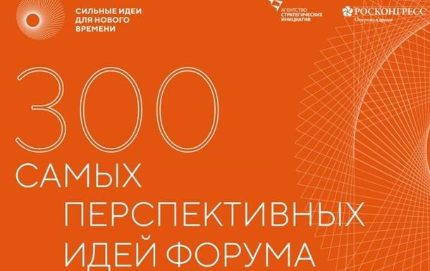 300 самых перспективных идей определили к форуму АСИ и Росконгресса