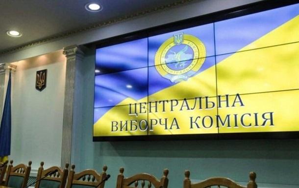 Местные выборы в Украине: в ЦИК пояснили, почему еще нет результатов