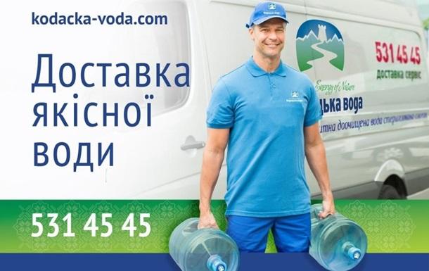 Доставка воды в Киеве - ТД Кодацкая вода