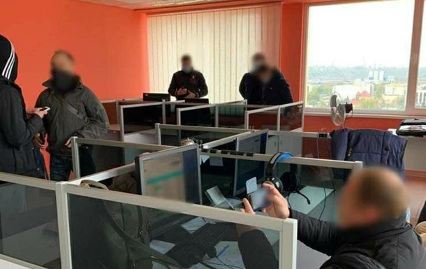 В Одессе ликвидировали мошеннический колл-центр