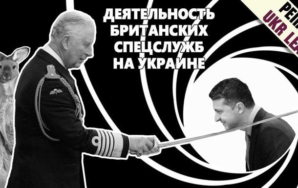 Деятельность британских спецслужб на Украине