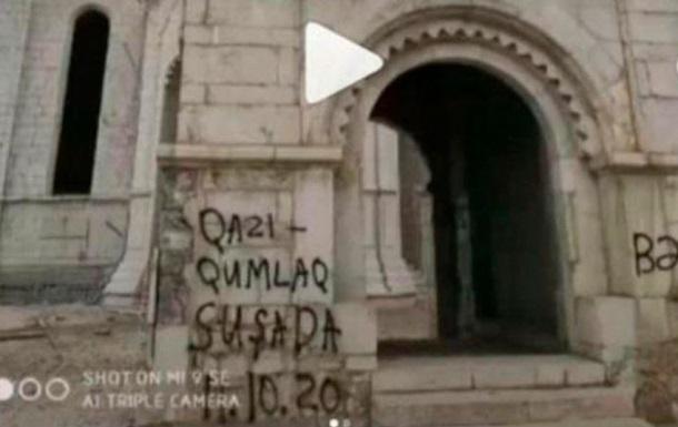 В Армении заявили об осквернении собора в городе Шуши