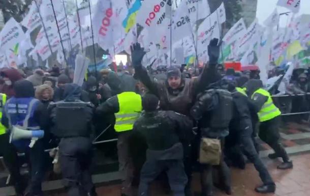 Митингующие под Радой пошли на прорыв оцепления