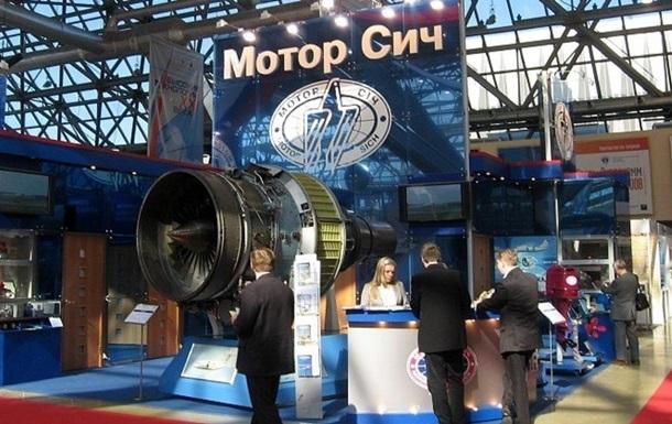 Инвесторы Мотор Сичи наняли три ведущих юркомпании для суда с Украиной