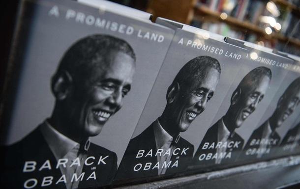 Книга Обами встановила рекорди в перший день продажів