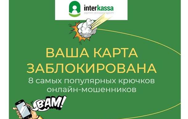Interkassa застерігає від найпопулярніших схем онлайн-шахрайства