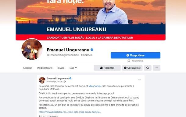 Румунський депутат закликає до порушення територіальної цілісності України