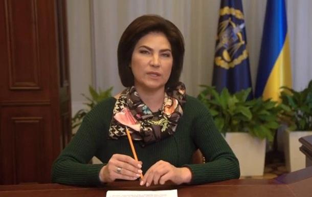 Венедіктова записала звернення у справах Майдану