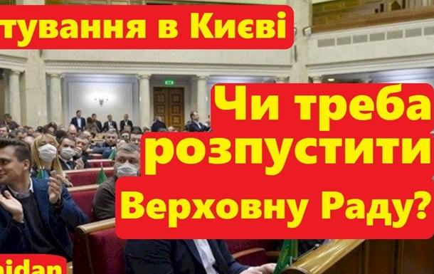 Чи треба розпустити Раду? Опитування в Києві
