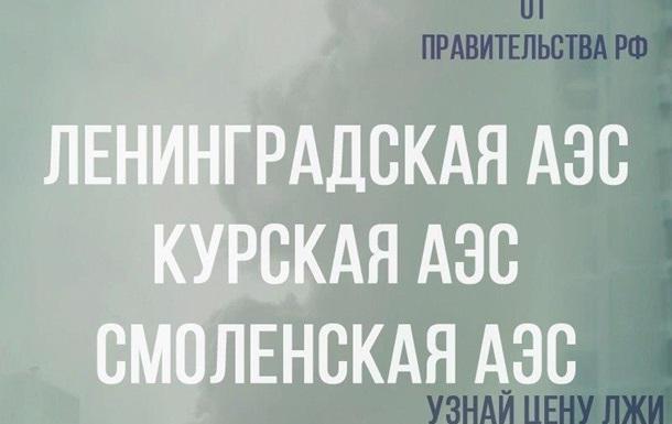 Российские АЭС, как бомба замедленного действия