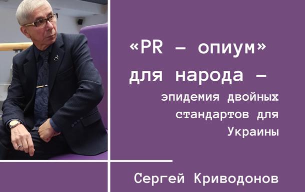 «PR - опиум» для народа - эпидемия двойных стандартов для Украины.