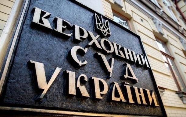 Верховный суд поддержал Ощадбанк в споре со Сбербанком РФ