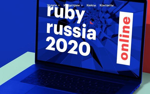 RubyRussia 2020: она всё таки состоялась