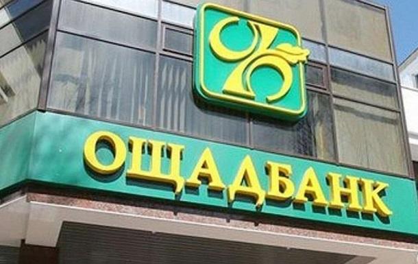 Суд заважає отримати компенсацію від РФ - Ощадбанк