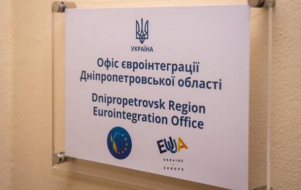 В Украине открыли второй Офис евроинтеграции