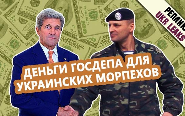 Деньги госдепа для украинских морпехов #13