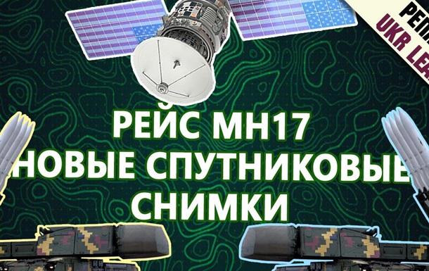 Рейс MH17. Новые спутниковые снимки #14