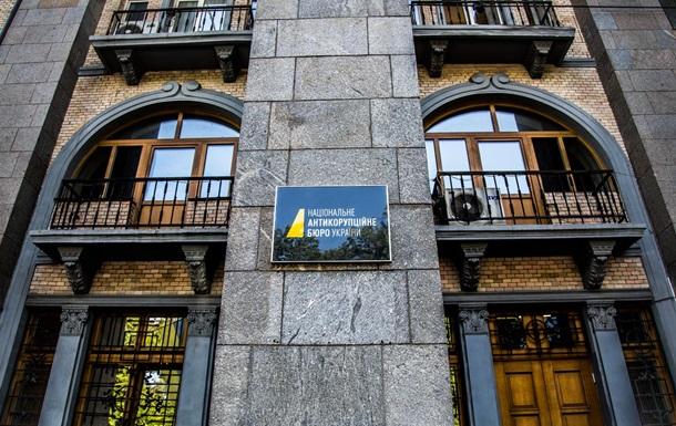 Справа Укрбуду: НАБУ заявило про тиск з боку Генпрокуратури