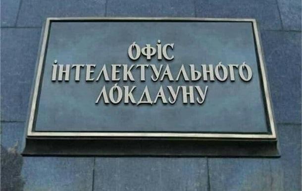 Пане Шмигалю, інтелектуальний локдаун в уряді закінчиться після вашої відставки!