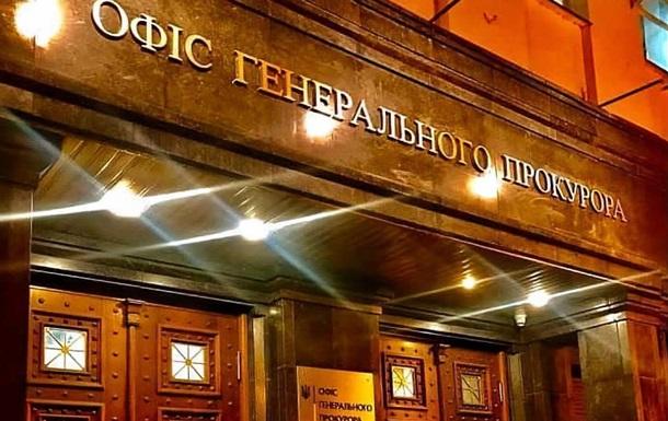 Офіс генпрокурора звинуватив НАБУ у  спробі дискредитації