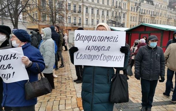 У Києві мітингували проти Вселенського патріарха