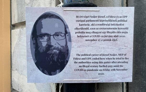 В Брюсселе гей-вечеринке политиков посвятили памятную доску