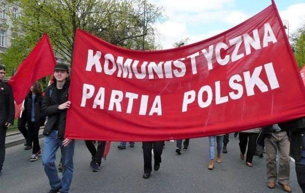 В Польше хотят запретить Коммунистическую партию