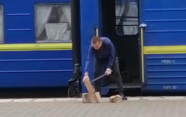 Провідник Укрзалізниці рубав на пероні дрова