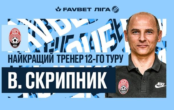 Скрипник - найкращий тренер 12-го туру чемпіонату України
