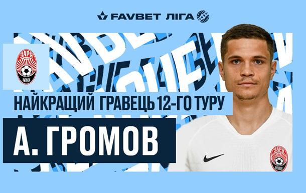 Громов - лучший игрок 12-го тура чемпионата Украины