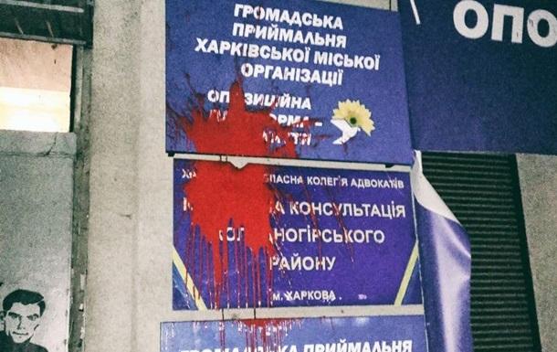 В Харькове облили краской офис партии