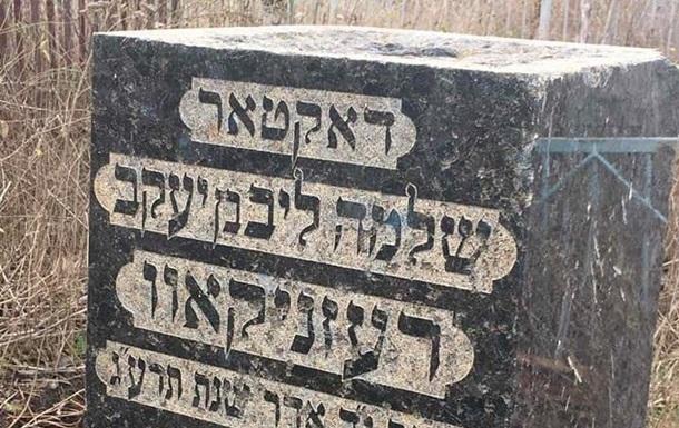 На Запорожье старое еврейское кладбище распахали под посев
