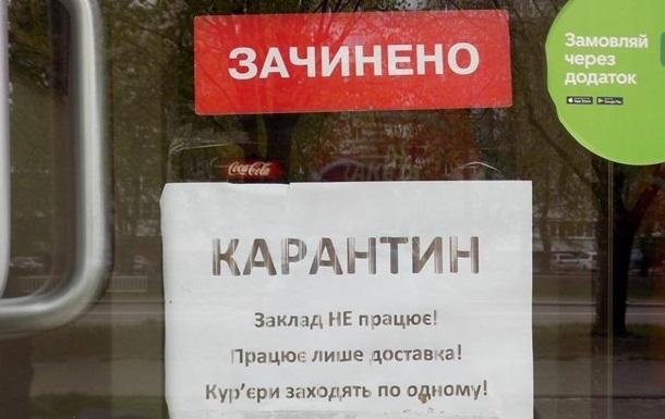 Шмыгаль 'национализировал' карантин выходного дня
