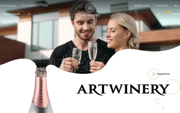 Компания Artwinery презентовала новый сайт с E-commerce