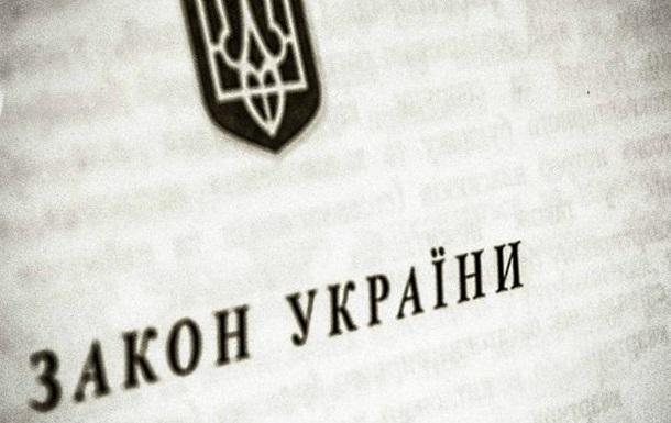 Законопроект об амнистии – важный шаг для Украины