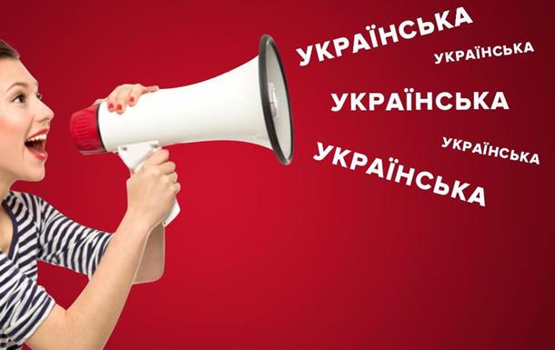 Переход на украинский язык: каких сфер касается и когда начнут штрафовать
