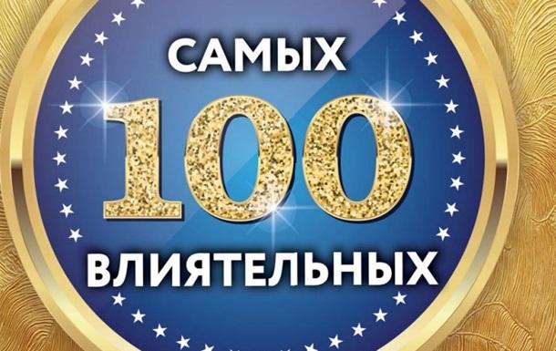 ТОП-100 найвпливовіших. Рейтинг Корреспондента