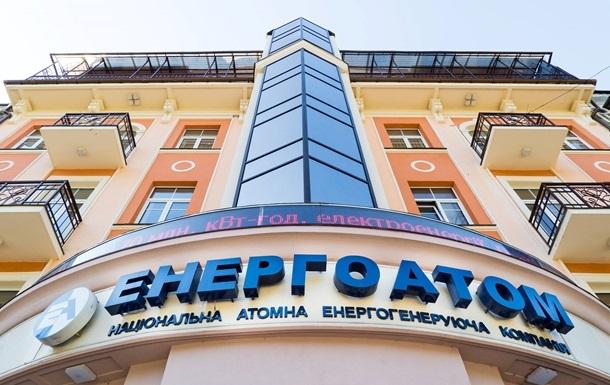 Энергоатом начал процесс на $ 100 млн против России