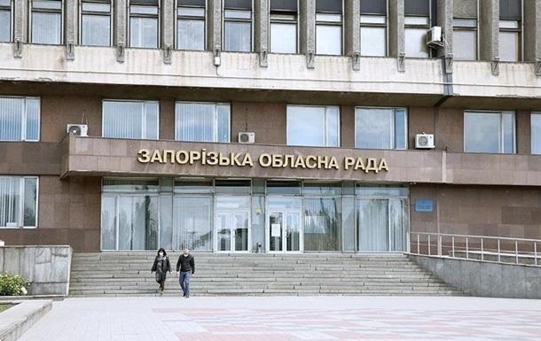 В Запорожском облсовете находятся вооруженные лица – депутат