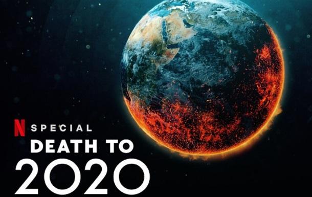 Вышел трейлер фильма 2020, тебе конец! от Netflix